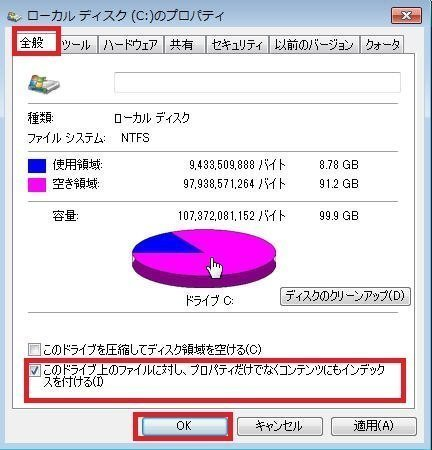 disk indexingを無効させる
