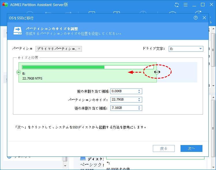 SSDのシステムパーティションを調整