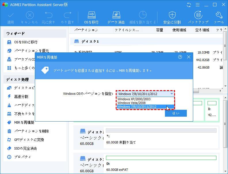 Windows Server 2012用のMBRの種類を選択