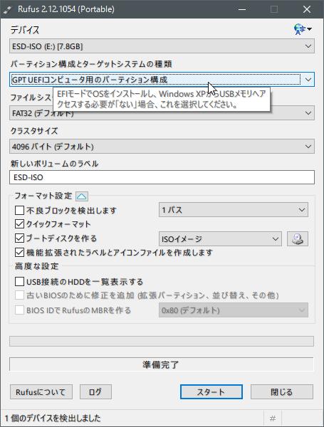 GPT UEFIコンピュータ用のパーティション構成