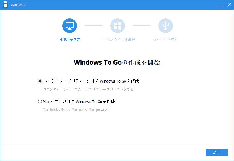 Windows 7 to goの作成の操作対象装置