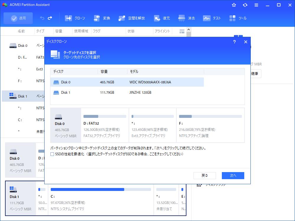 新しいHDDを宛先ディスクとして選択