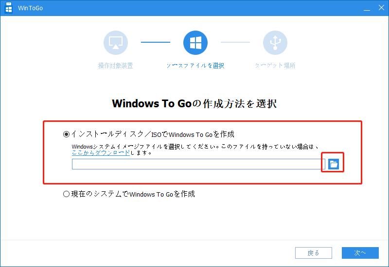 Windowsファイルを選択