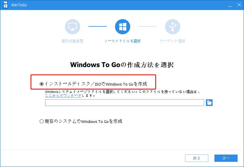 WindowsファイルでWin To Goを作成