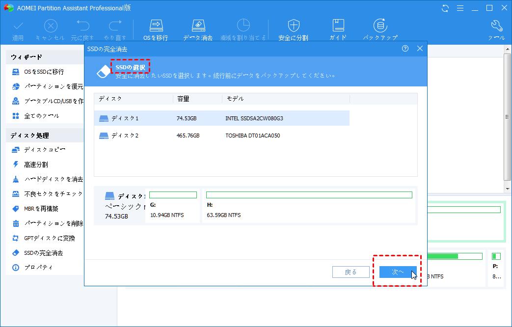 Kingston SSDを選択