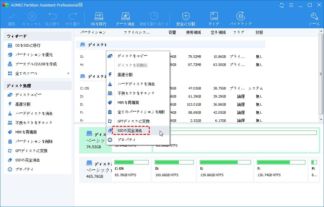 SSDの完全消去