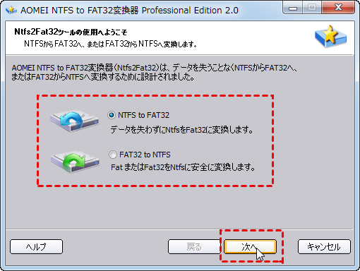 NTFS to FAT32またはFAT32 to NTFS
