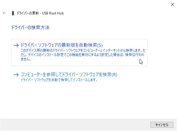 ドライバーソフトウェアの最新版を自動検索