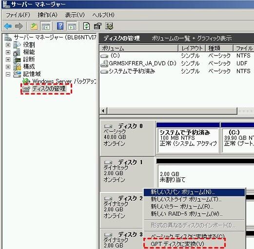 GPTディスクに変換