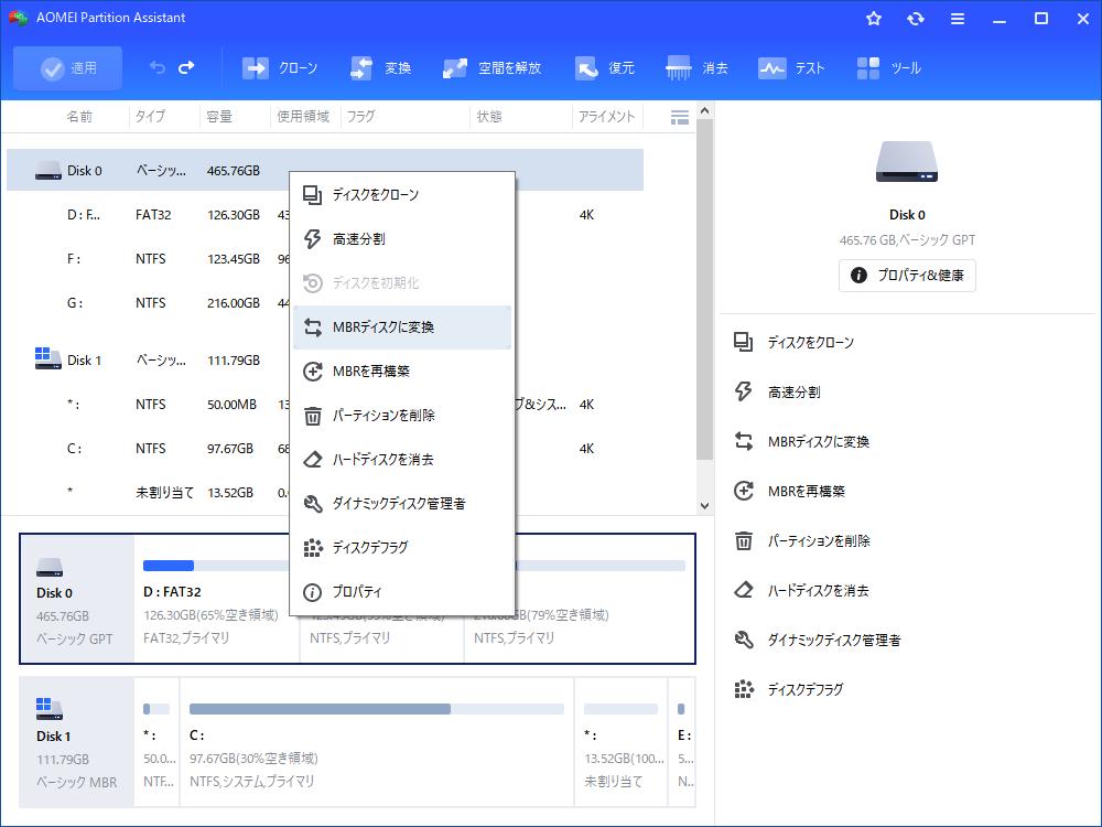 Windows Server 2008でMBRをGPTに変換