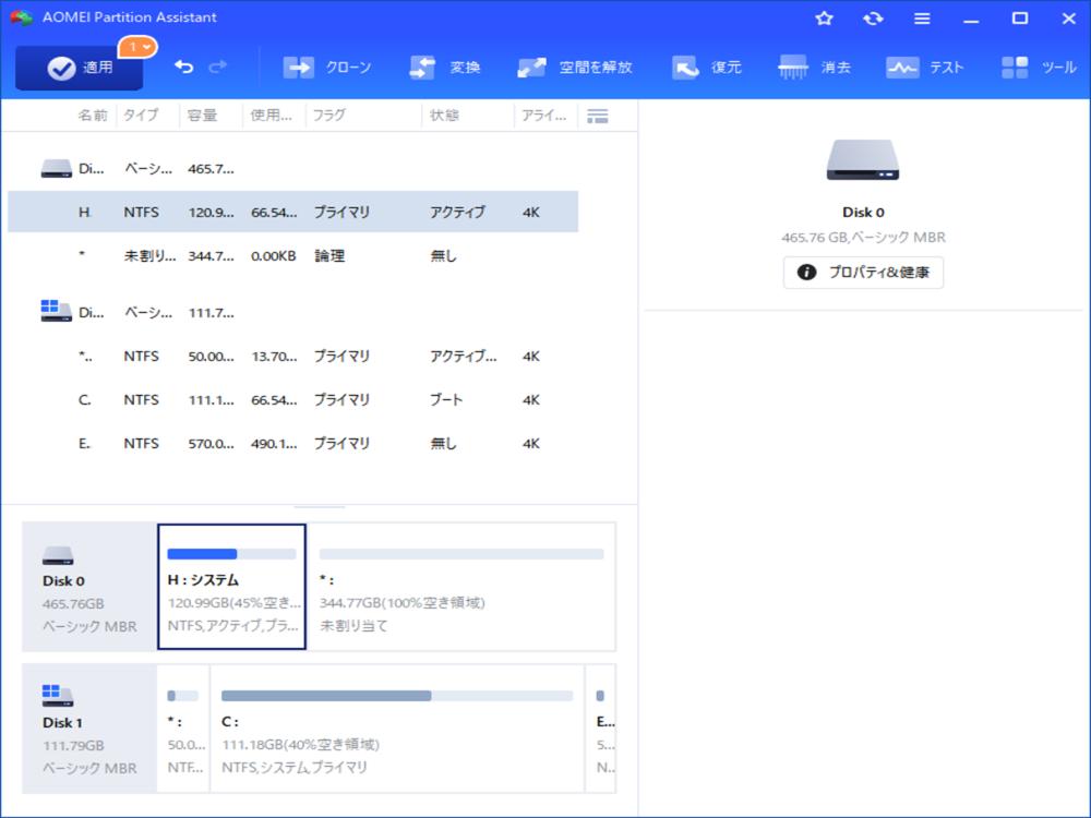 SSDにOSを移行