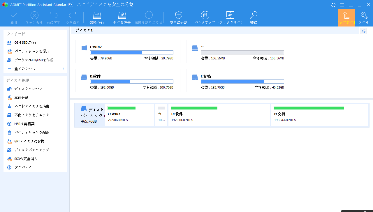 AOMEI Partition Assistant Standard のインターフェース
