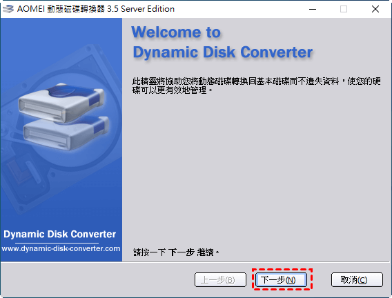 Next Step In Dynamic Disk Converter
