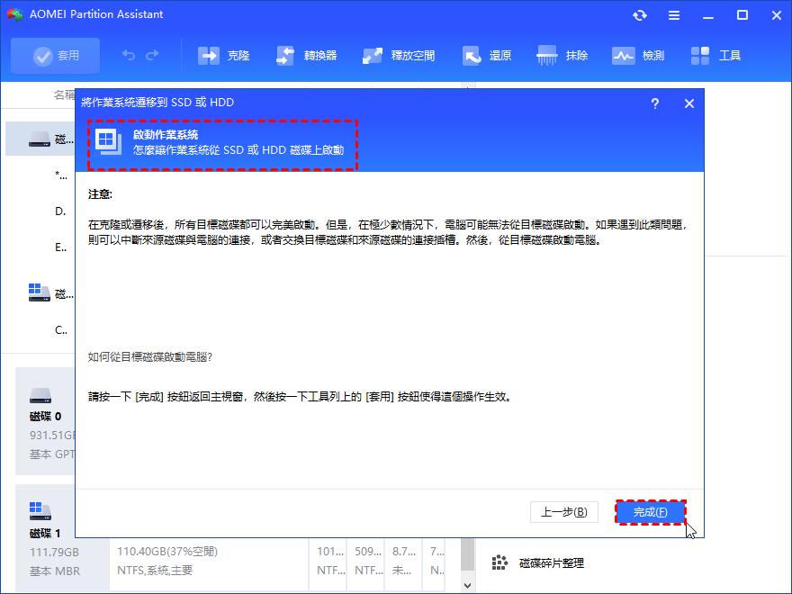 Boot Notice