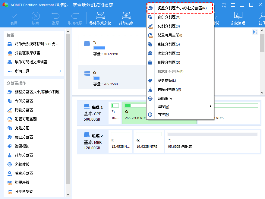 Resize Systerm Partition
