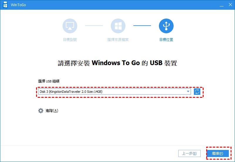 選擇USB裝置