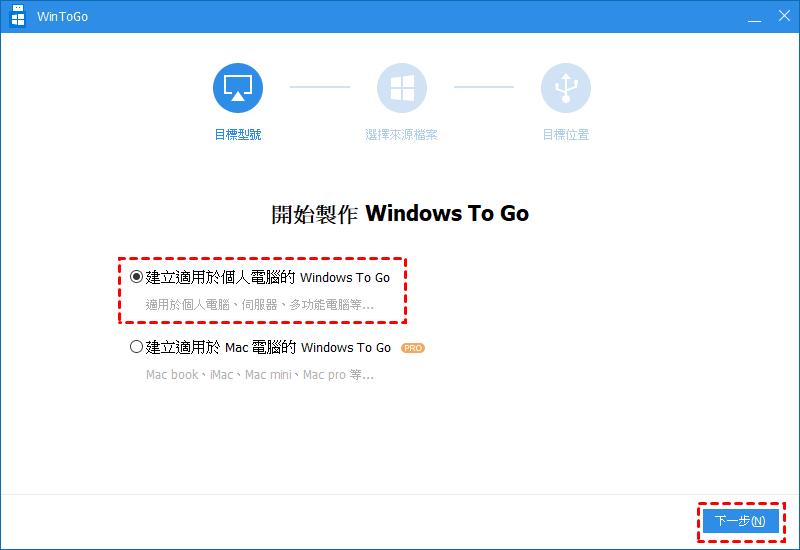 建立適用於個人電腦的 Windows To Go