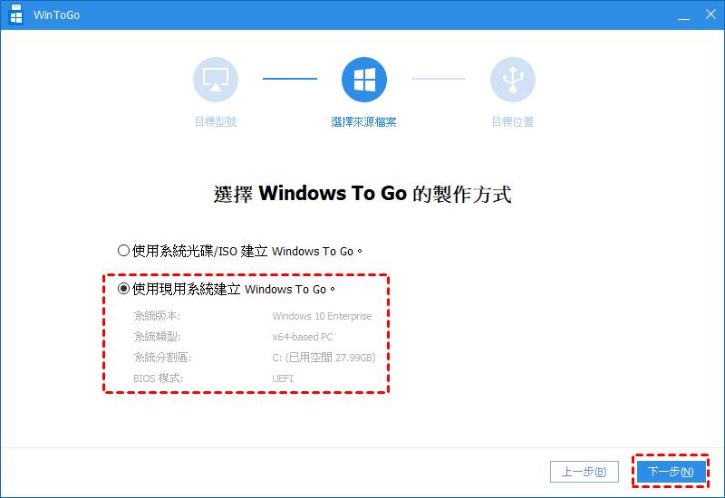 使用當前系統創建 Windows To Go
