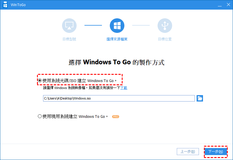 使用ISO檔案創建Windows To Go